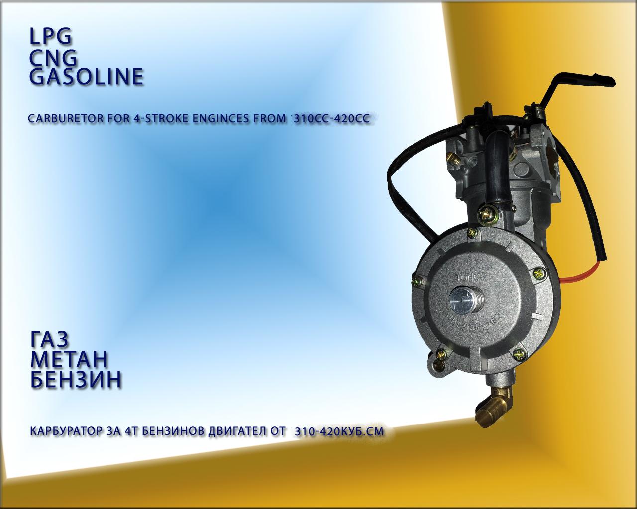 Карбуратор за газ/метан/бензин от 8к.с. до 16 к.с.