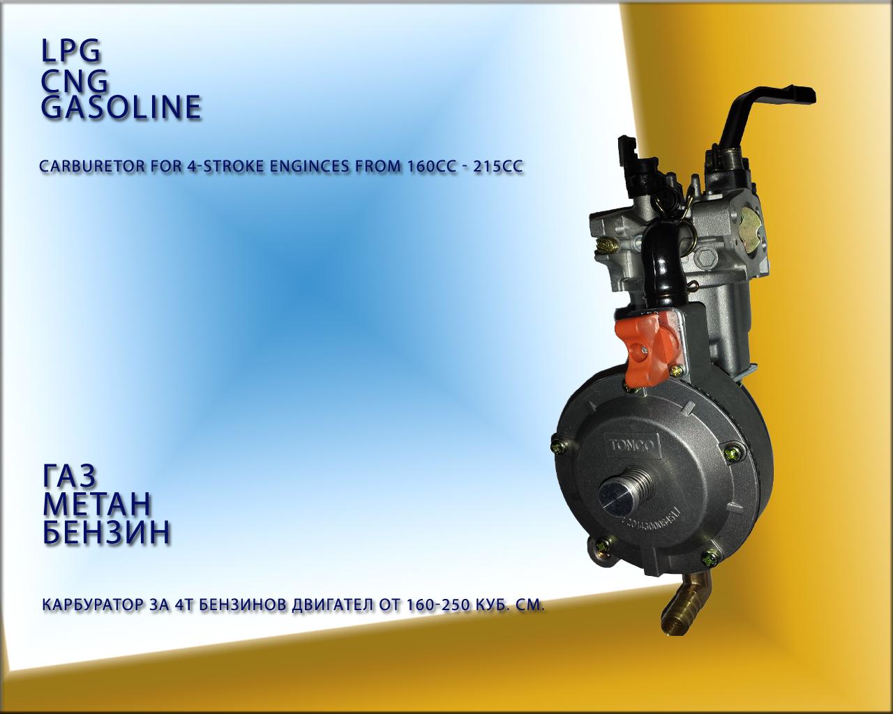 Карбуратор за газ/метан/бензин от 5к.с. до 7.5 к.с.